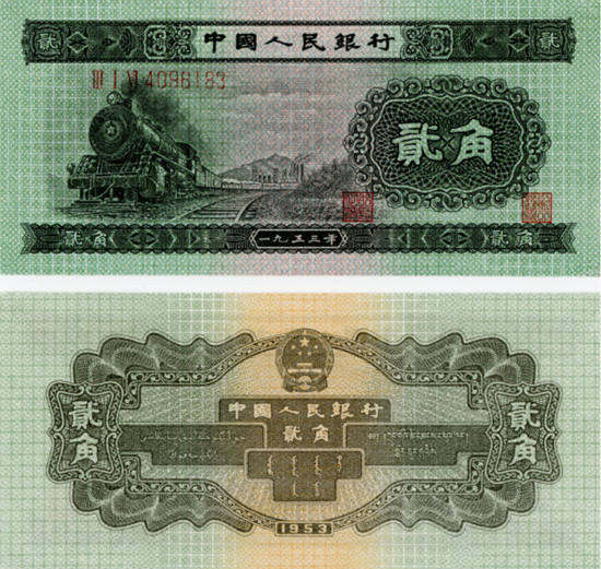 1953年2角人民币价格,1953年2角人民币收藏解析