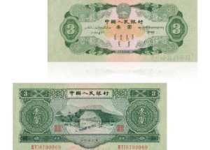 1953年3元人民币价格与价值分析 苏三元值得入手收藏吗?