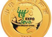 上海世博会1/3盎司纪念金币