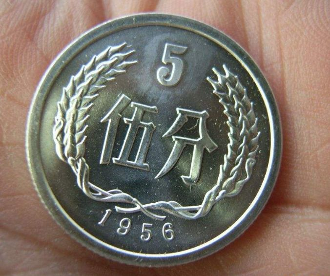 1955年和1956年五分硬币发行量少,市场价格介绍