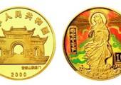 2000年版1/10盎司幻彩观音纪念币市场行情好吗
