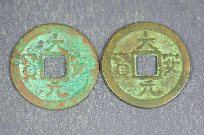 大安元宝有多少版别样式   大安元宝是改元铸币吗