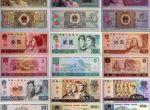 第四套人民幣收藏潛力如何 市場價格分析