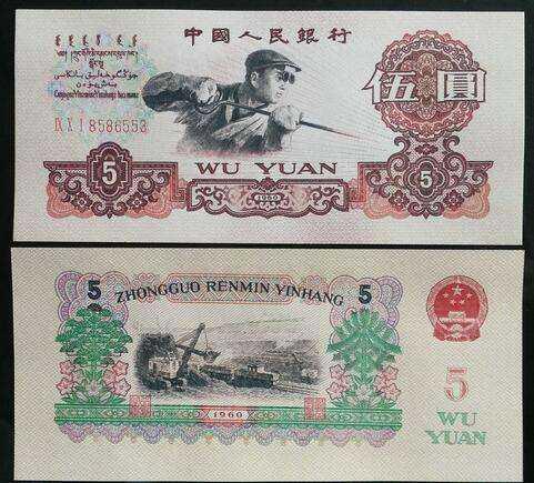 1960年5元人民币最新价格,1960年5元人民币收藏价值