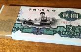 第三套人民币2元收藏价格高涨 收藏之前要注意防伪识别
