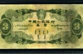 1953年3元人民币价格详情 附上海高价收购旧版人民币价格表