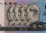 1990年一百元人民币的设计有什么特殊