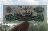 1960年2元纸币价格涨幅近千倍!如何辨别2元车工的真假?