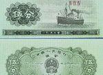 第二版五分纸币图案的由来 海辽号起义故事