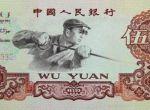 第三套人民币五元设计有何特点 收藏分析