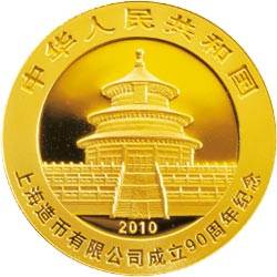 上海造币有限公司成立90周年1/4盎司熊猫加字纪念金币