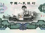 第三套人民币2元价值走势如何  行情分析的