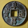 古錢幣阜昌通寶有什么特點  阜昌通寶值得收藏