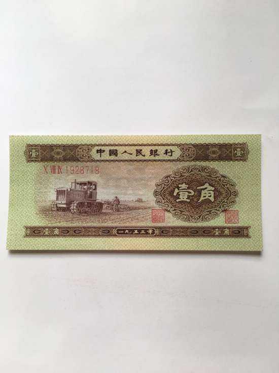 1953年一角人民币价格,1953年一角人民币价值分析