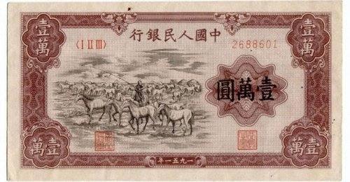 牧马图纸币价格一度刷新中国纸钞成交记录