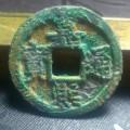 嘉熙通寶相關的歷史傳說   嘉熙通寶有什么收藏優勢