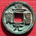 寿昌元宝版式多不多   寿昌元宝钱文有哪些字体