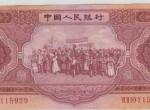 该如何收藏1953年5元人民币    红五元假币如何分辨
