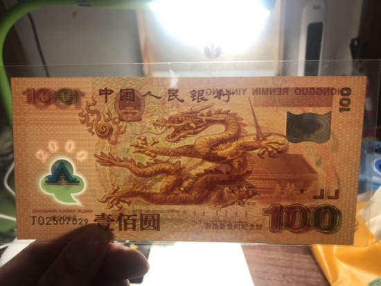 龙年纪念钞价格和鉴定分析