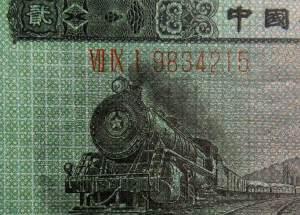 1953年2角人民币价格值多少钱?附火车头贰角最新价格
