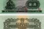 1953年2角人民币价格走势分析 火车头2角应该如何收藏?