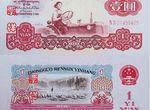 第三套人民币1元是何时发行的 收藏价值分析