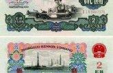 不同水印的纸币价格就不同 看看你手里的1960年2元人民币有没有水印