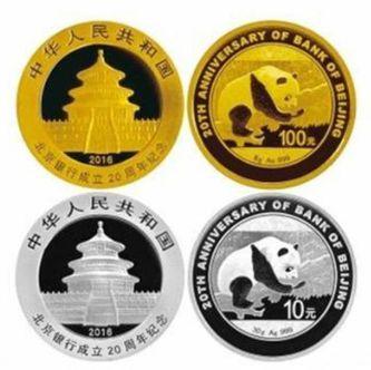 北京银行成立20周年熊猫加字金银纪念币发行规格介绍