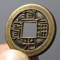 道光通宝铜钱参考价格  道光通宝铜钱行情走势如何
