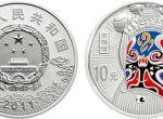 2011年中国京剧脸谱第2组1盎司彩色银币值得收藏吗