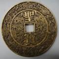 太平圣宝有什么特征特点    太平圣宝历史背景