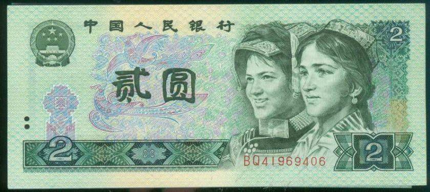 90版贰2元纸币冠号一览表  90年2元相关介绍及图片展示