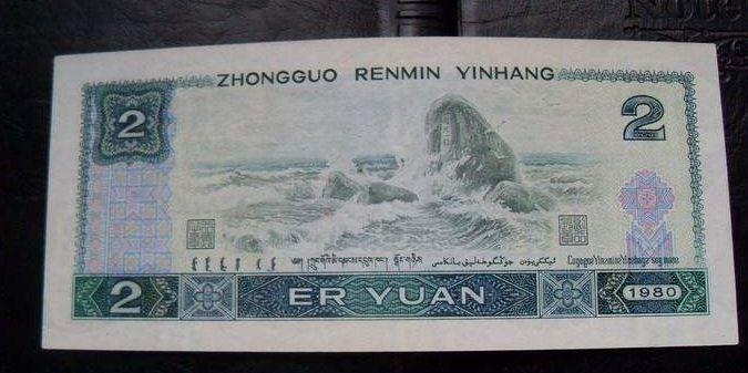 1990年2元纸币收藏保存容易吗  890版2元是收藏最佳选择吗