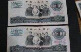 第三套人民币10元价格行情如何发展 有何收藏魅力