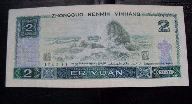 1980年2元纸币票面设计如何  1980年2元纸币背面图案是什么