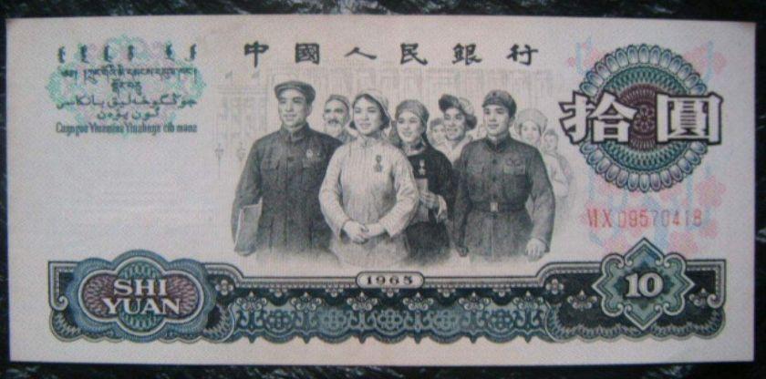 1965年10元荧光币集藏意义是什么  1965年10元纸币具体流水号