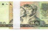1990年50元人民币价格到底值多少钱 有投资价值吗