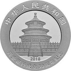兴业银行成立30周年熊猫加字金银纪念币30克圆形银质纪念币正面图案