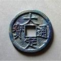 大德通宝有多少个版本   大德通宝钱币有什么收藏价值