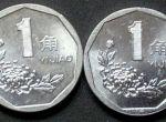 第四套人民币菊花一角硬币有什么设计特点