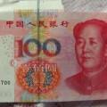 2005版100元错版人民币真的存在还是市场炒作