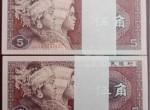 第四套人民币1980版5角纸币市场行情怎样