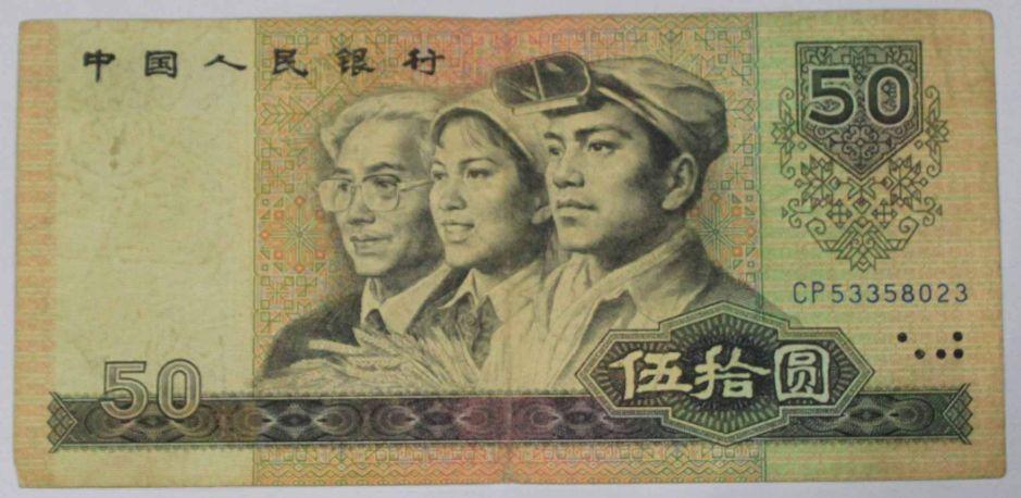 1980年50元人民币价格一路上涨 其未来市场行情如何
