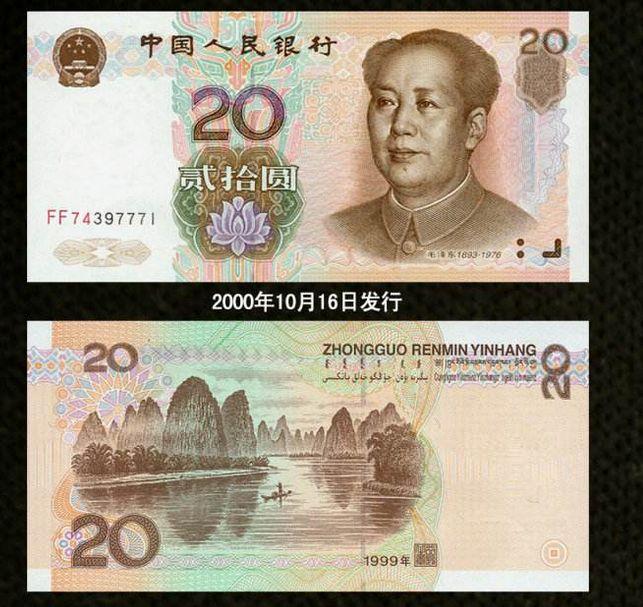 第五套人民币相关资料解析   第五套人民币图案花卉是什么