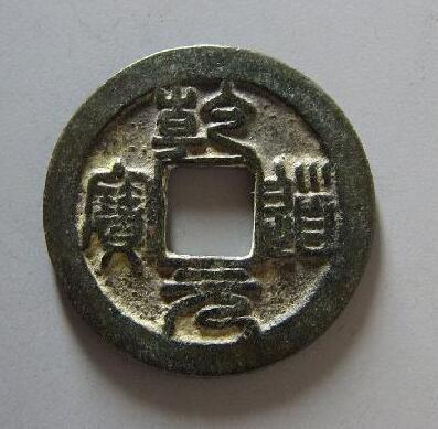 乾道元宝各样式收藏价值分析  乾道元宝有多少个版别