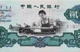 收藏1960年2元人民币有哪些注意事项 很多人都会忽略最后一点