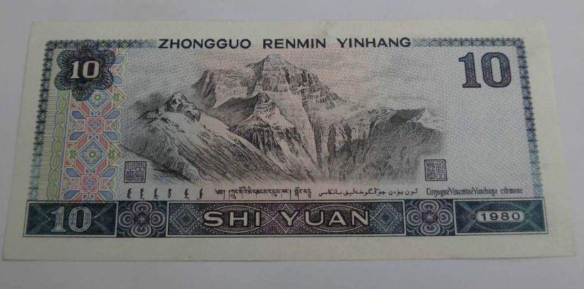 1980年10元常见冠号有哪些  80版10元人民币详细冠号分类