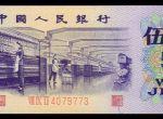 1972年伍角有哪些防伪技术 钱币识别方法