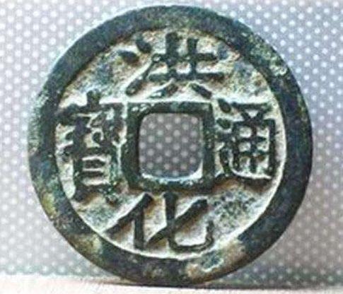 洪化通宝五厘大钱铸量是多少   洪化通宝采用了什么材质