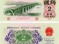 1962年2角人民币价格最新消息 附上海高价收购老版人民币价格表